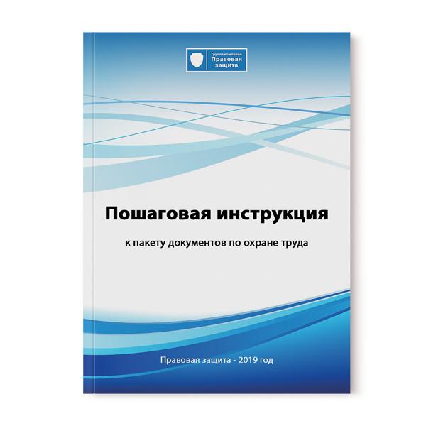 Инструкция к пакету документов