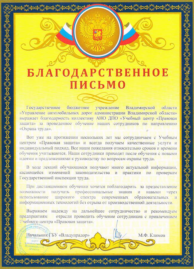 Отзыв по обучению по охране труда во Владимире 1