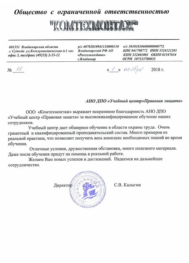 Отзыв по обучению по охране труда во Владимире 2