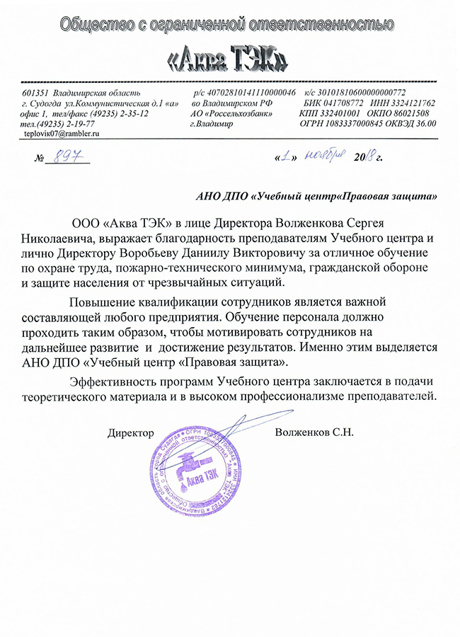 Отзыв по обучению по охране труда во Владимире 3