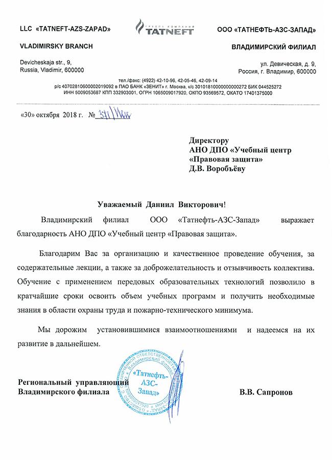 Отзыв по обучению по охране труда во Владимире 4