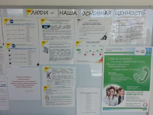 """Охрана труда на заводе """"Nestle"""""""