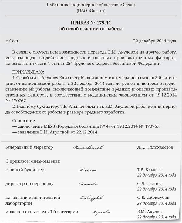 Перевод беременной женщины на легкий труд и оплата образец приказа 64