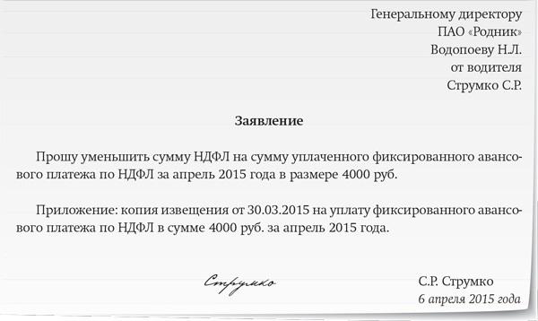 образец заявления в налоговую на замену журнала кассира-операциониста