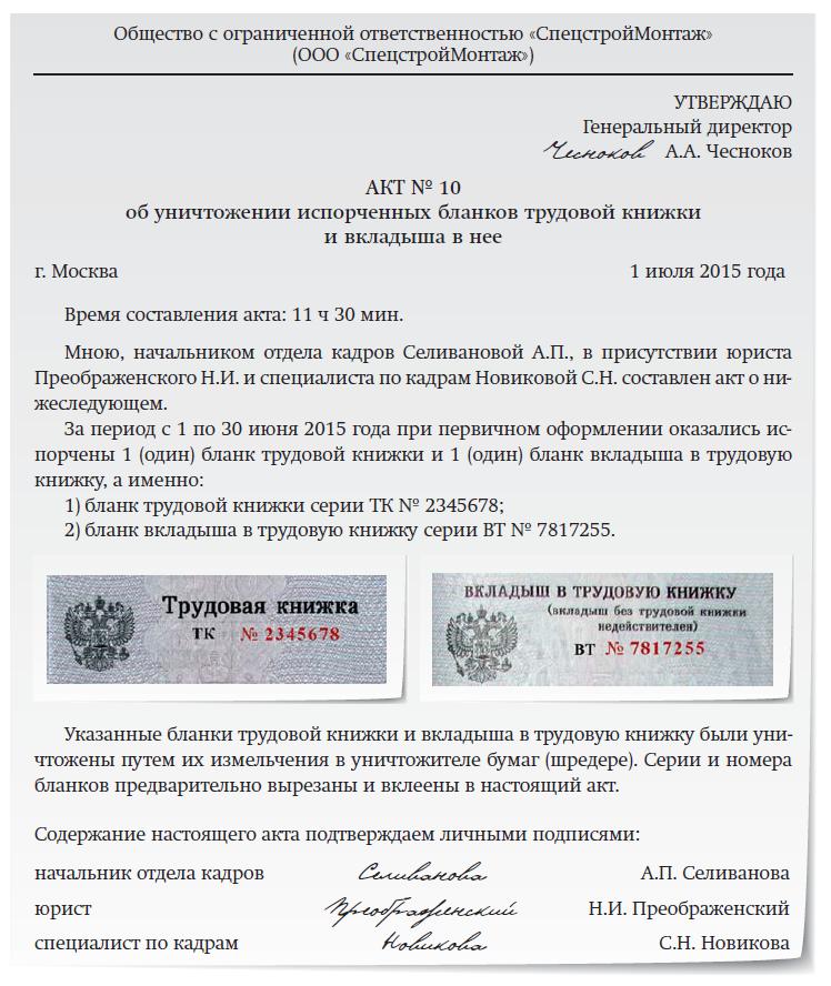 Как могут мошенники использовать ксерокопию паспорта
