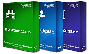 Пакеты документов по охране труда по отраслям