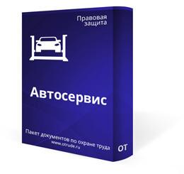 Пакет документов для автосервиса