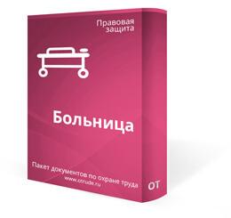 Пакет документов для больницы