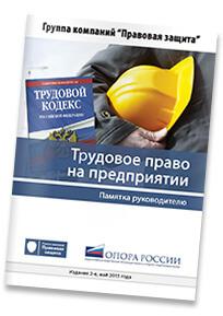 Информационный буклет по охране труда за 2015 год
