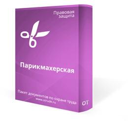 Пакет документов для парикмахерской