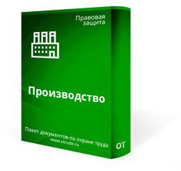 Пакет документов для производства