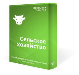 Пакет документов для сельского хозяйства