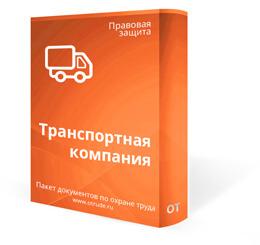 Пакет документов для транспортной компании