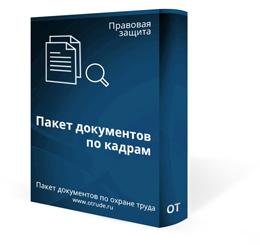 Индивидуальные пакеты документов по охране труда