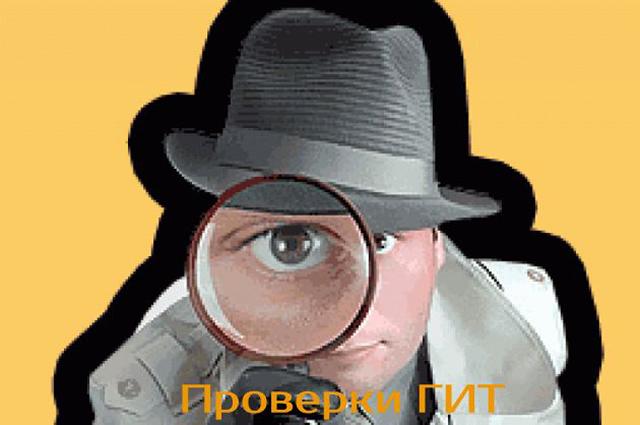 proverki-GIT