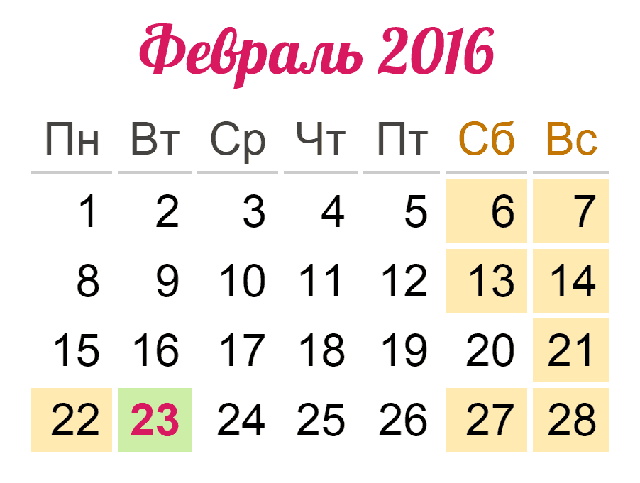calendar-february-2016