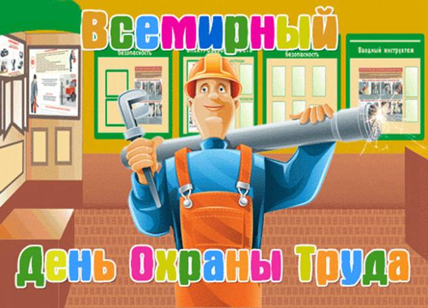 Поздравления к дне охраны труда