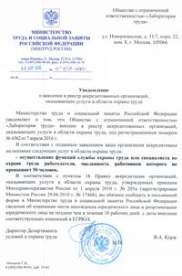 Аттестат аккредитации СОУТ 3