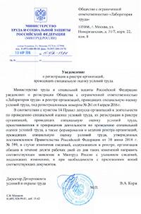 Аттестат аккредитации СОУТ 4