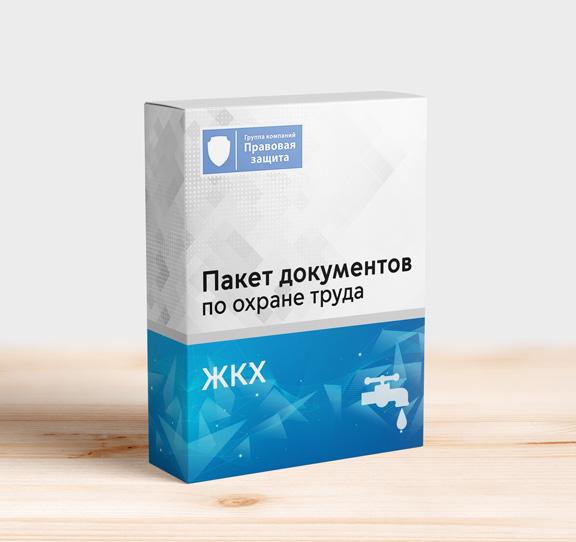 Пакет документов для ЖКХ