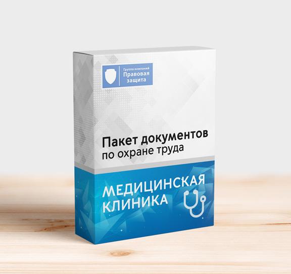 Пакет документов для медицинской клиники