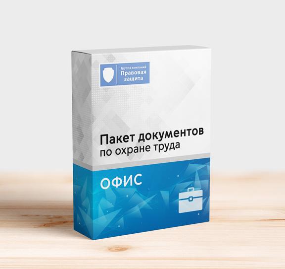 Пакет документов для офиса