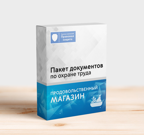 Пакет документов для для продовольственного магазина