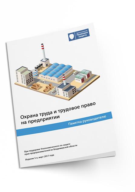 Информационный буклет по охране труда за 2017 год