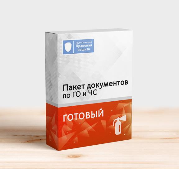 Пакет документов по ГО и ЧС