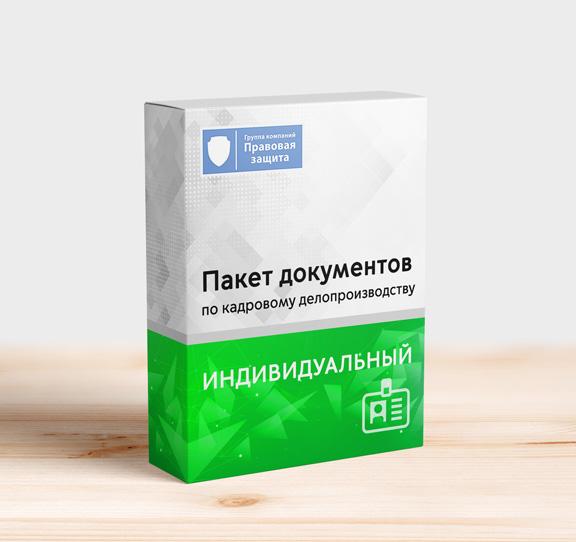 Индивидуальные пакеты документов по кадровому делопроизводству
