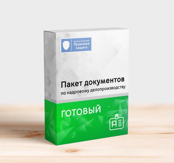 Пакеты документов по кадровому делопроизводству по отраслям