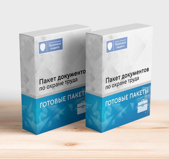 Документы по охране труда от Правовой защиты